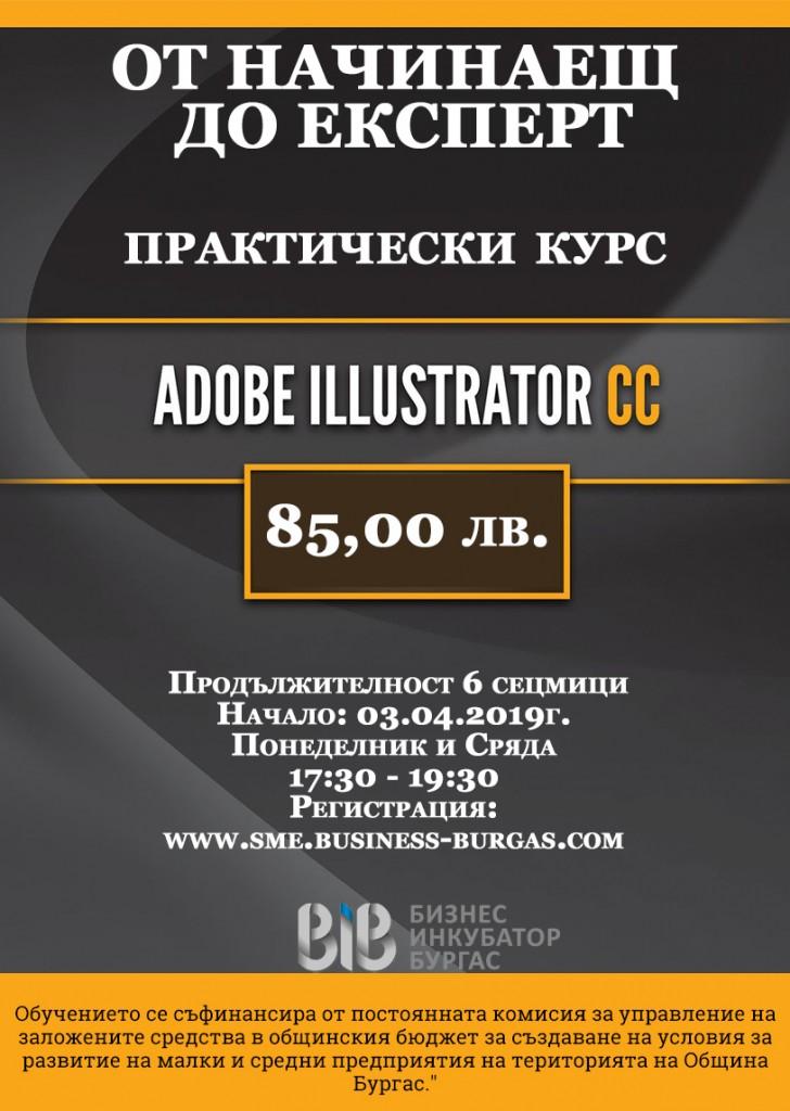 Illustrator2019