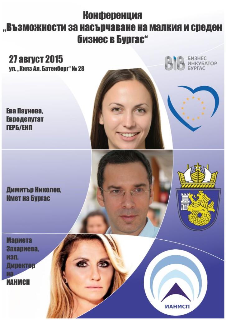 Konferenciq1