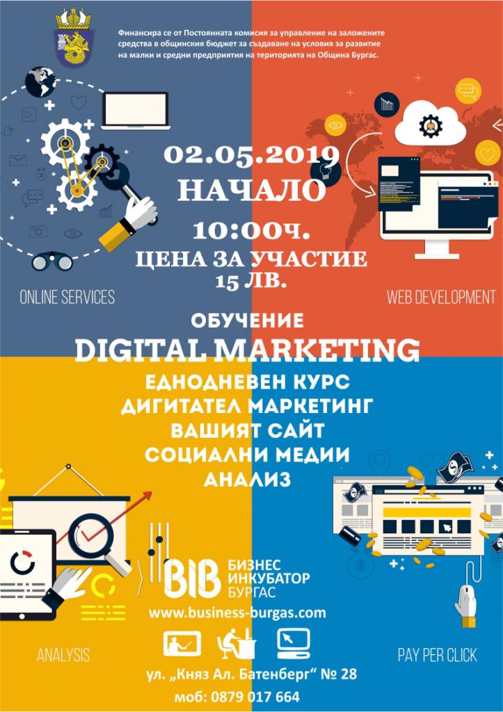 digitalen-marketing2